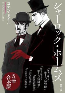 シャーロック・ホームズ【5冊 合本版】 『シャーロック・ホームズの冒険』~『バスカヴィル家の犬』