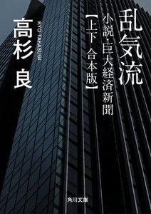 【合本版】乱気流 小説・巨大経済新聞【上下 合本版】