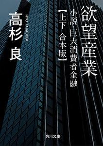 【合本版】欲望産業 小説・巨大消費者金融【上下 合本版】