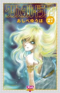 クリスタル☆ドラゴン 27巻