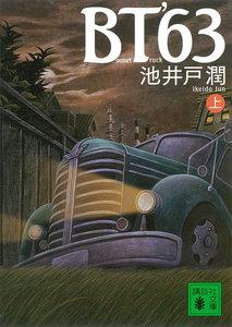 BT'63 (上)