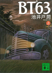 BT'63 (上) 電子書籍版