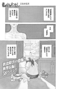 ブラック主婦 vol.3~鏡の中のわたし~