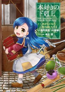 ↓コミック版の「本好きの下剋上」
