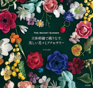 立体刺繍で織りなす、美しい花々とアクセサリー