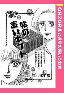 姑の高いギフト 【単話売】 電子書籍版