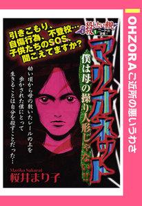 マリオネット 【単話売】 電子書籍版