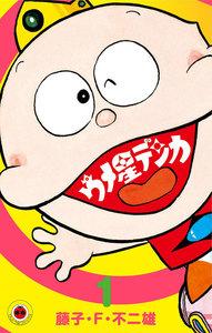 表紙『ウメ星デンカ(全3巻)』 - 漫画