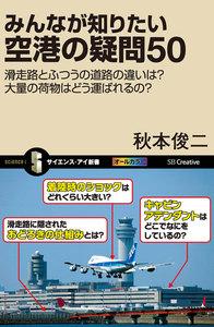 みんなが知りたい空港の疑問50