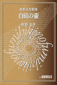飯野文彦劇場 白磁の壷 電子書籍版