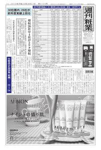 週刊粧業 第3126号