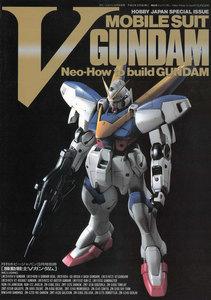 機動戦士Vガンダム Neo-How to build GUNDAM