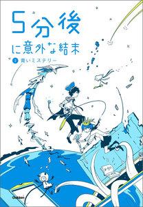 (2)青いミステリー