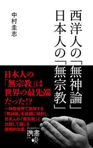 西洋人の無神論 日本人の無宗教 電子書籍版
