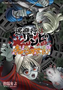 逃避行ゾンビと廃屋の決闘 電子書籍版
