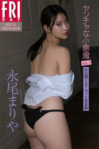 永尾まりや「ヤンチャな小悪魔」 FRIDAYデジタル写真集