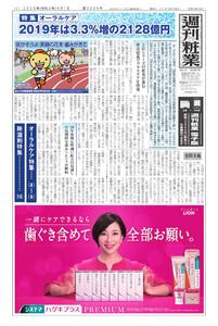 週刊粧業 第3206号