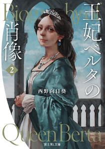 王妃ベルタの肖像 2 電子書籍版