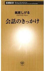 会話のきっかけ(新潮新書) 電子書籍版