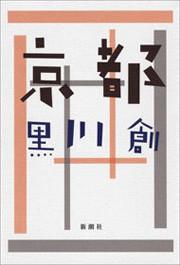 京都 電子書籍版