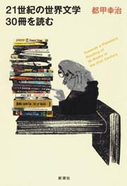 21世紀の世界文学30冊を読む〔電子版〕 電子書籍版