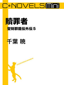 C★NOVELS Mini 贖罪者 聖刻群龍伝外伝5 電子書籍版
