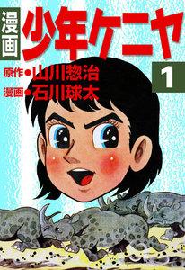 表紙『漫画 少年ケニヤ(全8巻)』 - 漫画