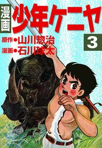 漫画 少年ケニヤ 3巻