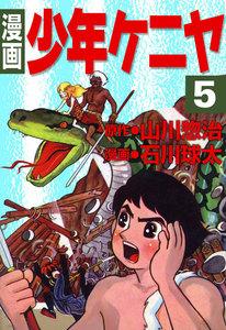 漫画 少年ケニヤ 5巻