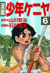 漫画 少年ケニヤ 6巻