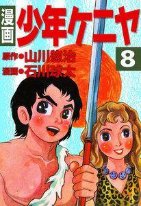漫画 少年ケニヤ 8巻