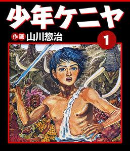 少年ケニヤ (1) 電子書籍版