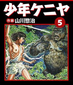 少年ケニヤ (5) 電子書籍版