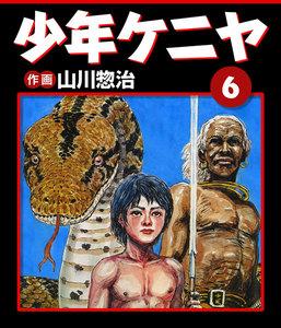 少年ケニヤ (6) 電子書籍版