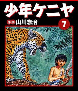 少年ケニヤ (7) 電子書籍版