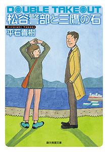 松谷警部シリーズ (2) 松谷警部と三鷹の石 電子書籍版