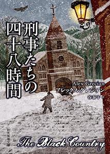 スコットランド・ヤード殺人捜査課シリーズ (2) 刑事たちの四十八時間 電子書籍版