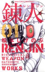 錬人 (1) 電子書籍版