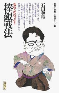 初段に挑戦する将棋シリーズ 棒銀戦法
