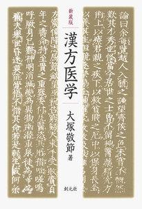 新装版 漢方医学