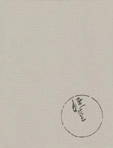 薄田泣菫全集2