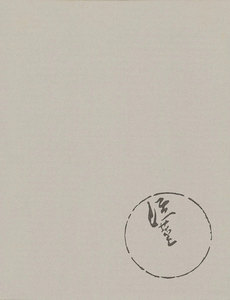 薄田泣菫全集5