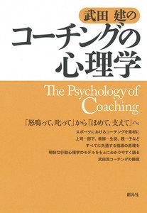 武田建のコーチングの心理学