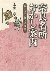 奈良名所むかし案内 絵とき「大和名所図会」