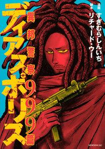 表紙『ディアスポリス-異邦警察-999篇』 - 漫画