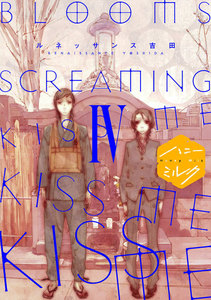BLOOMS SCREAMING KISS ME KISS ME KISS ME 分冊版 4巻