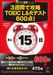 [新形式問題対応/音声DL付]3週間で攻略 TOEIC(R) L&Rテスト600点!