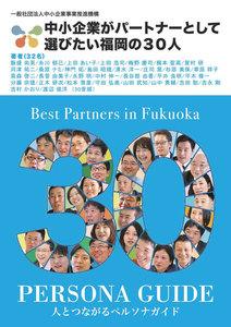 中小企業がパートナーとして選びたい福岡の30人