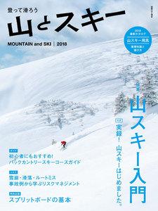登って滑ろう 『山とスキー2018』