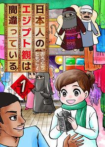日本人のエジプト観は間違っている! 1巻